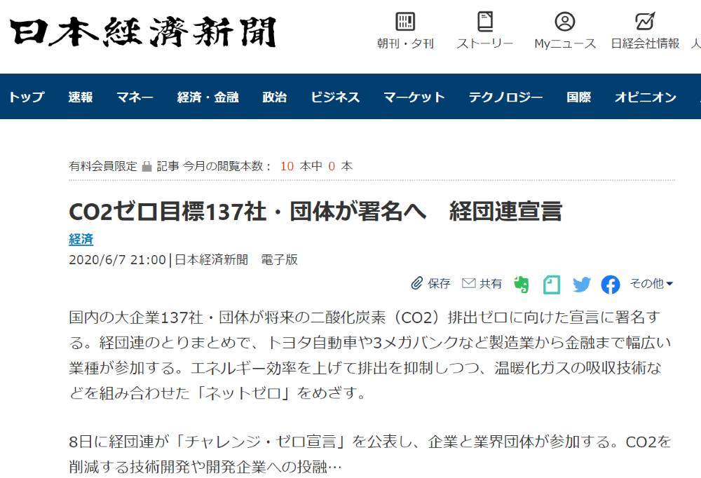 CO2ゼロ目標137社・団体が署名へ 経団連宣言