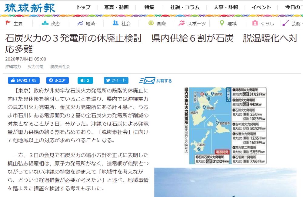 県内3発電所、休廃止検討