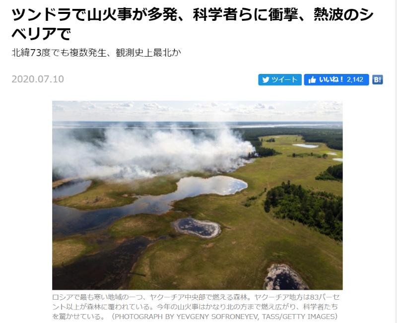 ツンドラで山火事が多発、科学者らに衝撃、熱波のシベリアで