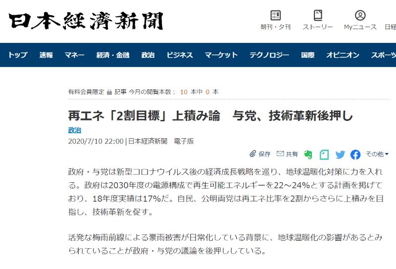 200711_nikkei施工写真