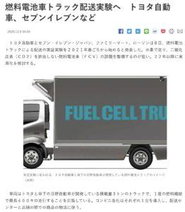 燃料電池車トラック配送実験へ トヨタ自動車、セブンイレブンなど トヨタとコンビニ3社、配送に燃料電池車 実証実験、利便性を検証