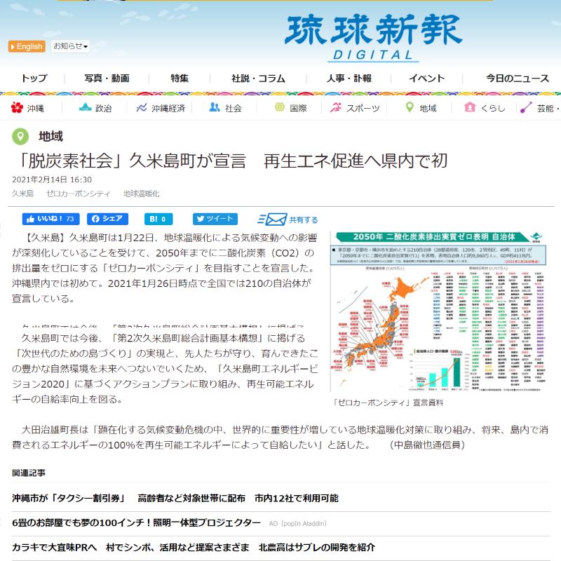 久米島町、脱炭素社会宣言