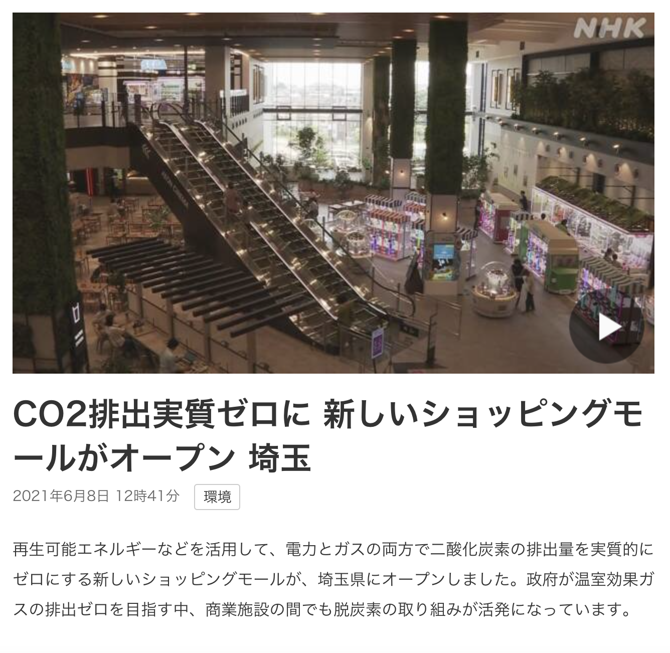 CO2排出実質ゼロに 新しいショッピングモールがオープン