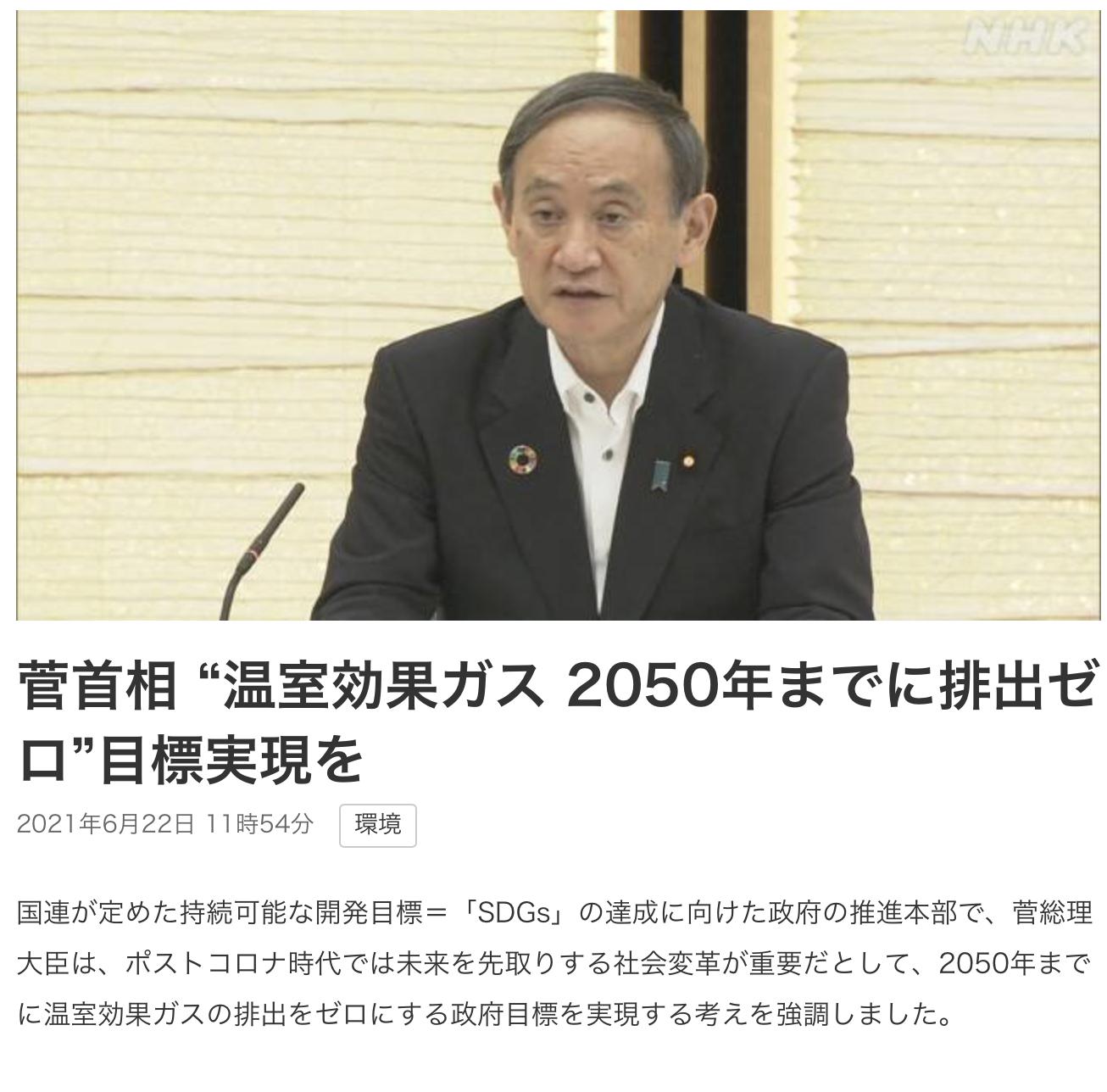 """菅主相""""温室効果ガス2050年までに排出ゼロ""""目標実現を"""